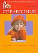 Сергей Зайцев: Справочник неотложной помощи ребенку