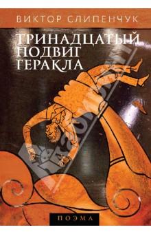 Тринадцатый подвиг Геракла (+CD) - Виктор Слипенчук