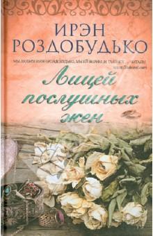 Купить Ирэн Роздобудько: Лицей послушных жен ISBN: 978-5-9910-2557-7