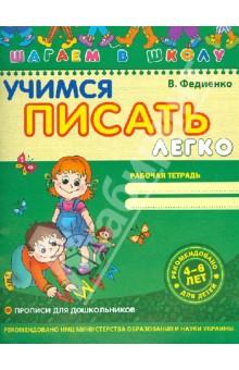 Учимся писать легко - Василий Федиенко