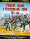 Илья Ульянов: Русская пехота в Отечественной войне 1812 года