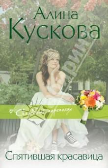 Спятившая красавица - Алина Кускова