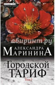 Городской тариф. Роман в 2-х томах. Том 2 - Александра Маринина