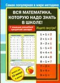 Вся математика, которую надо знать в школе!