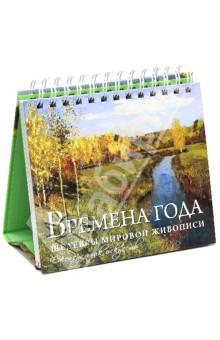 Купить Времена года. Шедевры мировой живописи ISBN: 978-5-699-65065-1