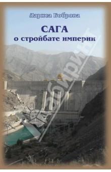 Сага о стройбате империи - Лариса Боброва