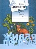Сухова, Строганов: Биология. 5 класс. Рабочая тетрадь. ФГОС