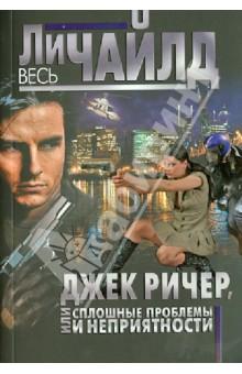 Джек Ричер, или Сплошные проблемы и неприятности - Ли Чайлд