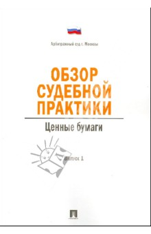 Купить Обзор судебной практики. Ценные бумаги. Выпуск 1 ISBN: 978-5-392-12146-5