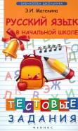 Эмма Матекина: Русский язык в начальной школе. Тестовые задания
