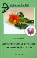 Андрей Алефиров: Фитотерапия заболеваний щитовидной железы