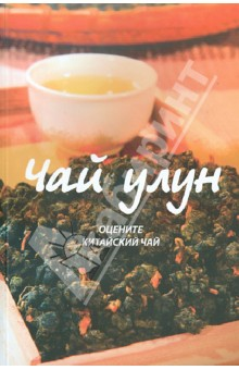 Чай улун. Оцените китайский чай - Вэй Пань