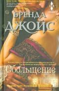 Бренда Джойс - Обольщение обложка книги