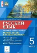 Сенина, Нарушевич, Гармаш: Русский язык. 5 класс. Промежуточная аттестация. Новые тесты в новом формате