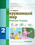 Светлана Кудрина: Окружающий мир. 2 класс. Рабочая тетрадь для учащихся спец. образовательных учреждений VIII вида