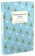 Рождественские стихи русских поэтов обложка книги