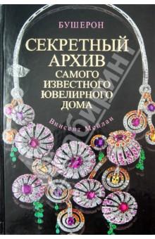 Купить Винсент Мейлан: Бушерон. Секретный архив самого известного ювелирного дома ISBN: 978-5-17-078354-0