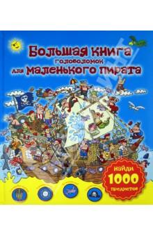 Большая книга головоломок для маленького пирата