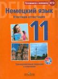 Фурманова, Глушак, Бажанов: Немецкий язык. 11 класс. Итоговая аттестация. Тренировочное задание с ключами (+CD)