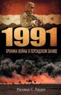 Ричард Лаури: 1991. Хроника войны в Персидском заливе