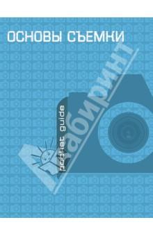 Купить Основы съемки ISBN: 978-5-699-65399-7
