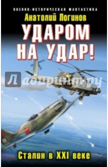 Ударом на удар! Сталин в XXI веке - Анатолий Логинов