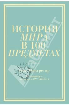 История мира в 100 предметах - Нил Макгрегор