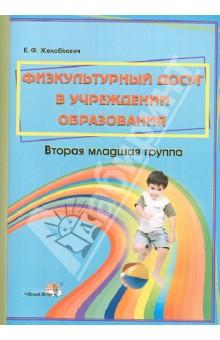 Физкультурный досуг в учреждении образования. Вторая младшая группа. Пособие для педагогов ДОУ - Елена Желобкович