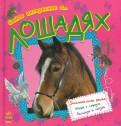 Самое интересное о... лошадях