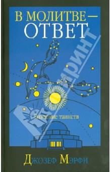 Купить Джозеф Мэрфи: В молитве - ответ ISBN: 978-985-15-1976-3