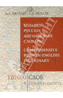 Купить Владимир Мюллер: Большой русско-английский словарь. 120 000 слов и выражений ISBN: 978-5-699-67646-0