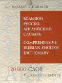 Владимир Мюллер: Большой русскоанглийский словарь. 120 000 слов и выражений