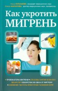 Латышева, Филатова: Как укротить мигрень