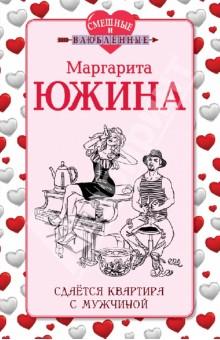 Сдается квартира с мужчиной - Маргарита Южина