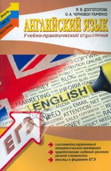 Английский язык. Учебно-практический справочник - Доглгополова, Черновол-Ткаченко