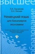 Лысакова, Лесная: Немецкий язык для бакалавров экономики: учебное пособие