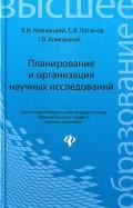 Комлацкий, Логинов, Комлацкий: Планирование и организация научных исследований: учебное пособие