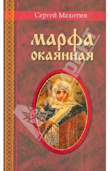 Купить Сергей Махотин: Марфа окаянная. Роман-хроника ISBN: 978-5-8452-0464-6