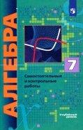 Мерзляк, Рабинович, Полонский: Алгебра. 7 класс. Самостоятельные и контрольные работы. Пособие для учащихся общеобр. орг. ФГОС