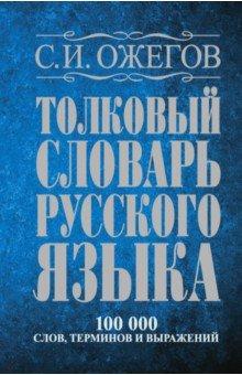 Толковый словарь русского языка: Около 100 000 слов, терминов и фразеологических выражений - Сергей Ожегов