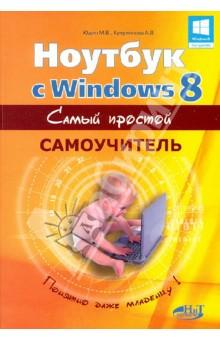 Ноутбук с Windows 8. Самый простой самоучитель - Юдин, Прокди, Куприянова