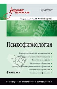 Купить Психофизиология. Учебник ISBN: 978-5-496-00756-6