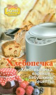 Виктория Прокопович: Хлебопечка. Хлеб, выпечка, варенье - бабушкины рецепты