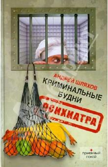 Купить Андрей Шляхов: Криминальные будни псхиатра ISBN: 978-5-17-080794-9