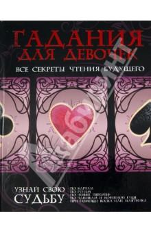 Купить Гадания для девочек. Все секреты чтения будущего ISBN: 978-5-17-081222-6