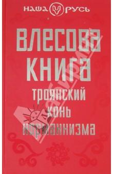 Влесова книга. Троянский конь норманнизма - Виктор Чернов