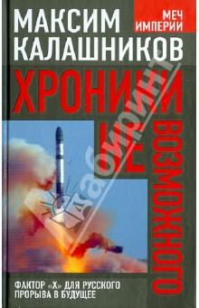 Хроники невозможного: Фактор «Х» для русского прорыва в будущее - Максим Калашников