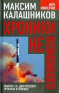 Максим Калашников: Хроники невозможного: Фактор «Х» для русского прорыва в будущее