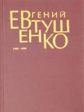 Евгений Евтушенко: Первое собрание сочинений. В 8 томах. Том 6. 1983-1995
