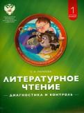 Е. Матвеева: Литературное чтение. 1 класс. Диагностика и контроль